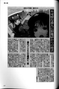 火焰猫燐&宫古芳香(文文新闻)1