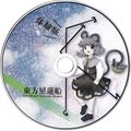 东方星莲船体验版disc.jpg