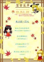 东方迎秋宴1菜单4