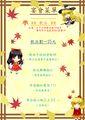 东方迎秋宴1菜单4.jpg