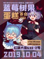 蓝莓树果蛋糕茶会海报