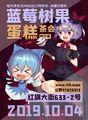 蓝莓树果蛋糕茶会1宣传图.jpg