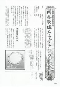 四季映姬·夜摩仙那度1