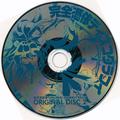 完全凭依唱片名录disc2.png