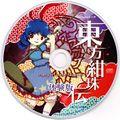 东方绀珠传体验版disc.jpg