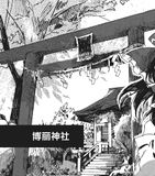 博丽神社(茨歌仙01话)