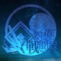 幻想战闻录11logo.png
