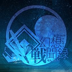 幻想战闻录 第11届