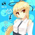 夢幻に潜む妖 Vol.3