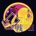 幻想战闻录8LOGO.png