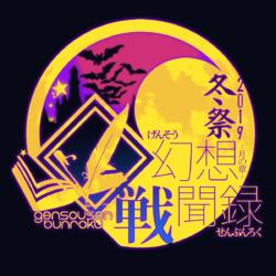 幻想战闻录 第8届
