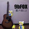 狐六弦1.2