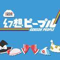 幻想ピープル - GENSOH PEOPLE