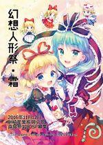 幻想人形祭3