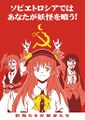 ソビエトロシアではあなたが妖怪を喰う!