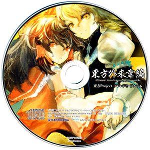 东方外来韦编弐(CD)封面.jpg