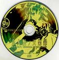 全人类的天乐录disc2.png