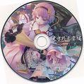 东方外来韦编2018 Spring! (CD)封面.jpg