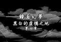 东方蝶梦志st4.jpg
