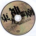 东方神灵庙disc.jpg