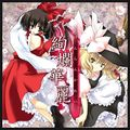 絢爛華麗 -東方Project Arrange Album Vol.1-