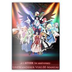LiveWanderer Ver1.00 Manual