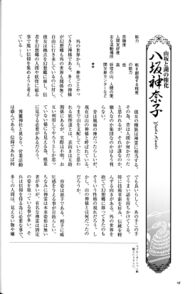 八坂神奈子1