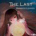 浮筠末叶 ~ The Last Bamboo Leaves