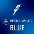 裏 BEST OF WiNG BLUE