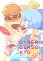DINER GENSOKYO