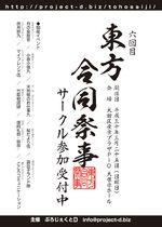 东方合同祭事陸插画