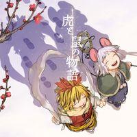 虎と鼠の物語