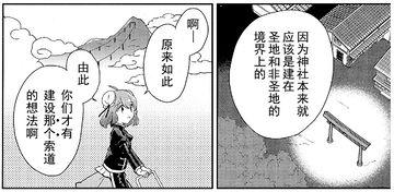 守矢神社索道(茨歌仙38话13)