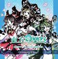 幽閉サテライト EXTRA REMIX CD