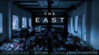 東(THE EAST)