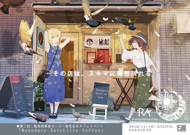 第2届 Boundary Satellite Cafe