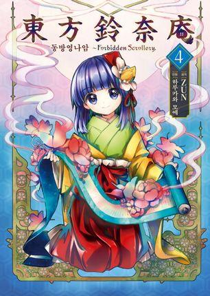 韩版第四卷