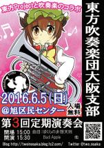 东方吹奏乐团大阪支部定期演奏会3