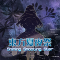 东方夏夜祭 ~ Shining Shooting Star.