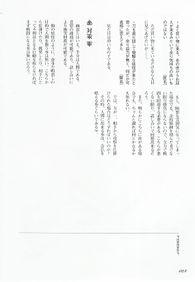 魂魄妖梦3
