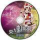 东方虹龙洞体验版disc.jpg