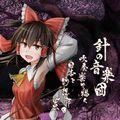 針の音楽団~吹奏楽で描く日本と幻想郷の世界