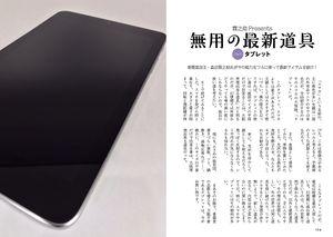 东方文果真报(P124-125).jpg