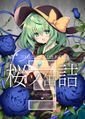 桜ノ缶詰 3
