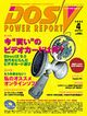 DOS-V POWER REPORT 2003年04月号封面.jpg