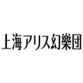上海爱丽丝幻乐团社团Cut 例大祭18.png