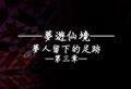 东方蝶梦志st3.jpg