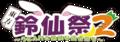 东方铃仙祭LOGO2.png