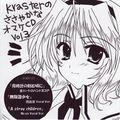 KrasterのささやかなオマケCD Vol.3