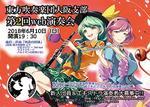 东方吹奏乐团大阪支部定期演奏会WEB2